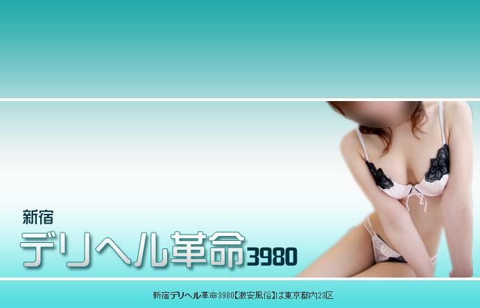 新宿デリヘル革命3980